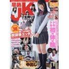 早熟JK生搾り! 2019年9月号 NAKED JSロリータ増刊