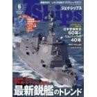 J-Ships(ジェイシップス) 2020年6月号