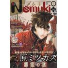 Nemuki+(ネムキプラス) 2019年5月号