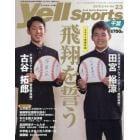Yell sports 千葉(23) 2019年3月号 モトチャンプ増刊