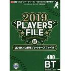 2019 プロ野球プレイヤーズファイル 2019年3月号 Baseball Times増刊