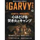 GARVY(ガルヴィ) 2019年12月号