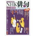 NHK 俳句 2018年7月号