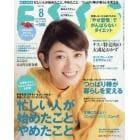 ESSE ミニサイズ 2017年8月号 ESSE増刊