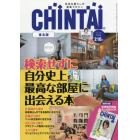 CHINTAI東北版 2018年7月号
