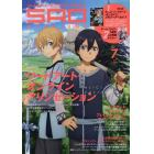 ソードアート・オンラインマガジン Vol.7 2018年12月号 電撃PlayStation増刊