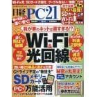 日経PC21 2018年4月号