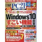 日経PC21 2018年7月号