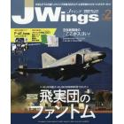 J-Wings 2021年2月号