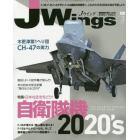 J-Wings 2019年3月号