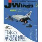 J-Wings 2021年6月号