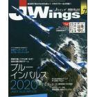 J-Wings 2020年7月号