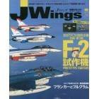 J-Wings 2019年12月号