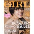 andGIRL 9月号増刊 2019年9月号 and GIRL増刊
