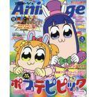 Animage アニメージュ 2018年4月号