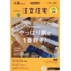 SUUMO注文住宅大阪で建てる 2018年4月号
