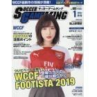 サッカーゲームキング 2019年1月号