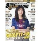 サッカーゲームキング 2018年3月号