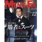 MEN'S EX(メンズイーエックス) 2019年12月号