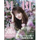 MORE(モア)増 付録なし版 2019年2月号 MORE増刊