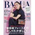 BAILA(バイラ)増 コンパクト版 2019年5月号 BAILA増刊