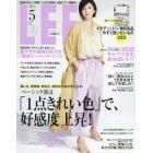 L E E (リー) 2018年5月号