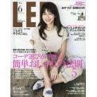 L E E (リー) 2017年6月号