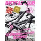 BiCYCLE CLUB(バイシクルクラ 2018年9月号
