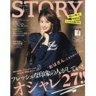 STORY(ストーリィ) 2018年4月号