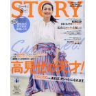 STORY(ストーリィ) 2017年8月号