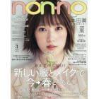 non・no(ノンノ) 2017年3月号