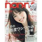 non・no(ノンノ) 2018年5月号