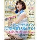 non・no(ノンノ) 2017年8月号