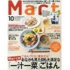 Mart(マート)バッグinサイズ 2017年10月号
