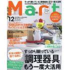 Mart(マート)バッグinサイズ 2017年12月号