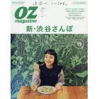 OZ magazine(オズマガジン) 2018年11月号
