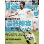 ワールドサッカーダイジェスト 2017年10月5日号