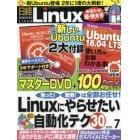 日経Linux 2018年7月号