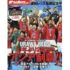 2017アジアチャンピオンズリーグ浦和レッズ優勝記念号 2017年12月号 サッカーダイジェスト増刊