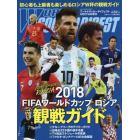 2018FIFAワールドカップロシア観戦ガイド 2018年5月号 ワールドサッカーダイジェスト増刊