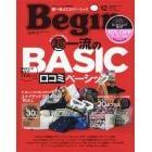 Begin(ビギン) 2019年12月号
