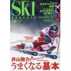 スキーグラフィック 2019年11月号