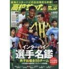 高校サッカーダイジェスト(25) 2018年8月号 ワールドサッカーダイジェスト増刊
