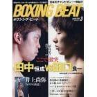 BOXING BEAT 2019年3月号 アイアンマンジャパン増刊