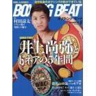 BOXING BEAT 2019年9月号 アイアンマンジャパン増刊