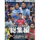 2017Jリーグ総集編 2018年1月号 サッカーダイジェスト増刊