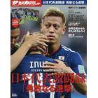 2018WORLD CUP RUSSIA 日本代表激闘録 2018年8月号 ワールドサッカーダイジェスト増刊